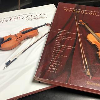 バイオリン、カラオケCD付き楽譜を弾いてみようの会