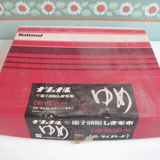 ナショナル 電子頭脳 しき毛布 DB190B 色ワインレッド