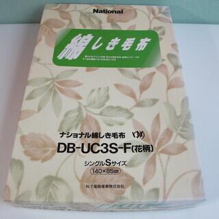 ナショナル 綿しき毛布 DB-UC3S-F 花柄 シングルサイズ...