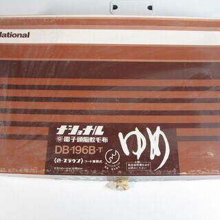 ナショナル 電子頭脳 敷毛布 ゆめ DB196B-T 色ブラウン