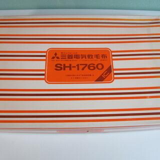 三菱電気敷毛布 SH-1760