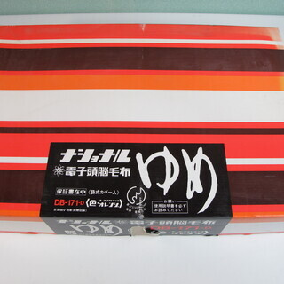 ナショナル 電子頭脳 毛布 ゆめ DB171-D 色オレンジ フ...
