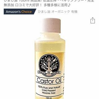 ひまし油 100ml 高品質 低温圧搾・ヘキサンフリー・完全無添...