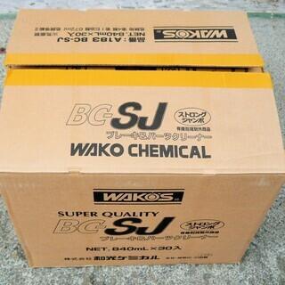 ☆和光ケミカル ワコーズ WAKO CHEMICAL BC-SJ...