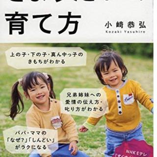 育児本【兄弟の育て方】