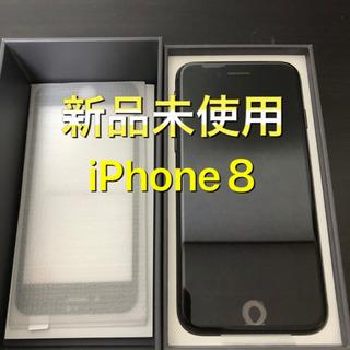 【新品未使用】iPhone8 64GB スペースグレイ simロ...