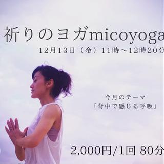 【初回500円off】ひばりヶ丘のカフェでヨガレッスン!12月1...
