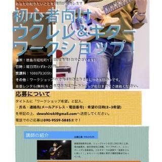 2020年6/19~!初心者向けギター・ワークショップ!