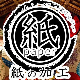 ◆ 超かんたん! ◆紙のロールの製造・機械オペ