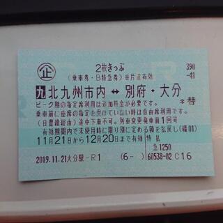 ソニック特急券・乗車券  北九州市〜別府・大分間