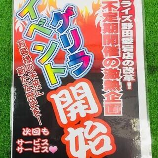 明日からの2日間、リライズ野田愛宕店にてLINEお友達限定セール...
