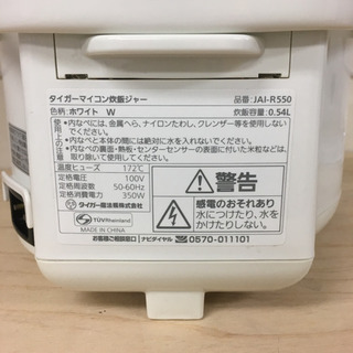 店舗限定商品🐢タイガー 炊飯器3合 JAI-R550W