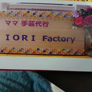 ママ手芸代行 IORI Factory