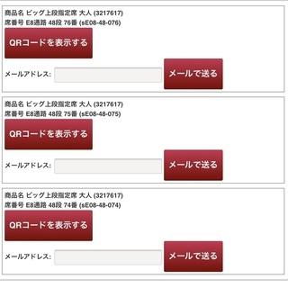 11/23 ヴィッセル神戸VSセレッソ大阪