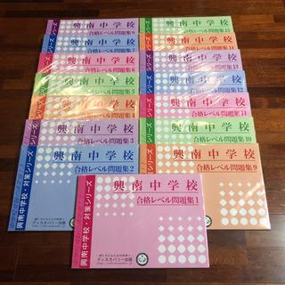 値下げしました!!興南中学校の受験対策シリーズ 昨年度購入 中古品