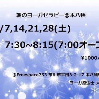 12月の朝のヨーガセラピー@本八幡 予約は要りません