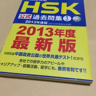HSK1級過去問  CD付き