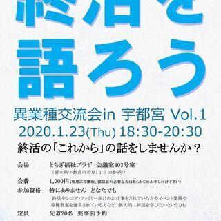 終活を語ろう! 異業種交流会 in 宇都宮 Vol.1