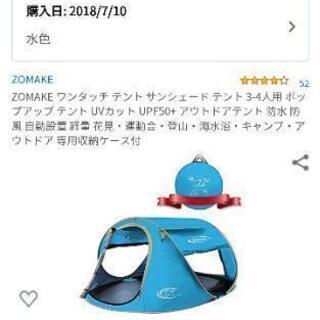 ワンタッチ テント サンシェード テント 3-4人用 ポップアッ...