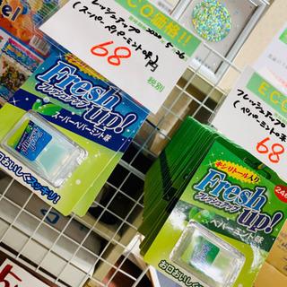 ecoeat(エコイート)阪急塚口店 週末特価情報です