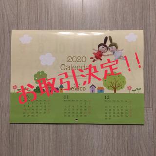2020年カレンダー(ベルコと読売新聞)