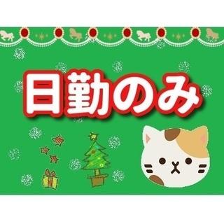 月給25.8万円~日勤のみ☆ワークライフバランス◎(大阪市西区・...