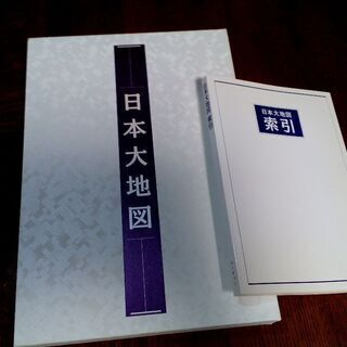 ユーキャン 日本大地図 七訂版