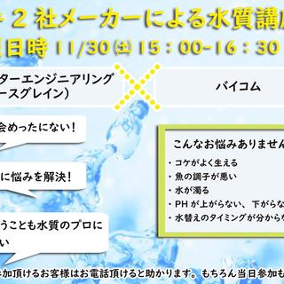 【大阪府】【堺市】水づくりのプロ 大手2社による水質講座♪♪
