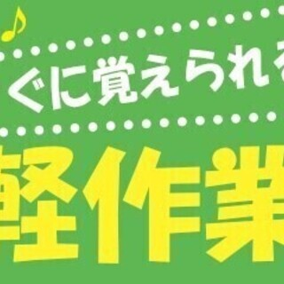 超大型案件!!面接に参加で3万円!入社祝金も17万円!!