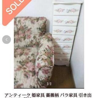 期間限定値下げ商品 姫家具 薔薇家具 アンティーク
