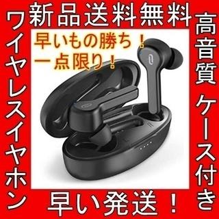 特価 高音質 ワイヤレスイヤホン 防水 ケース付 ペアリング 人...