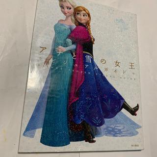 アナと雪の女王、ビジュアルガイド