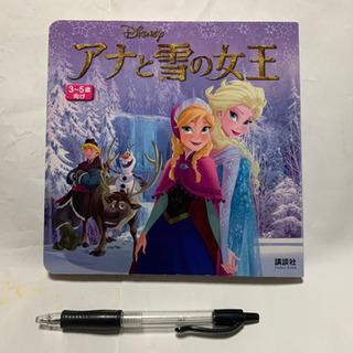 アナと雪の女王、絵本