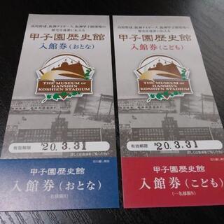 甲子園歴史館入場券