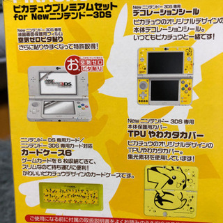 3DSカバー - おもちゃ