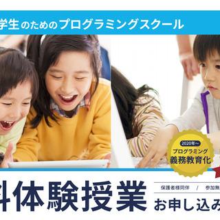 【大須で無料体験!】小中学生向けプログラミングスクール