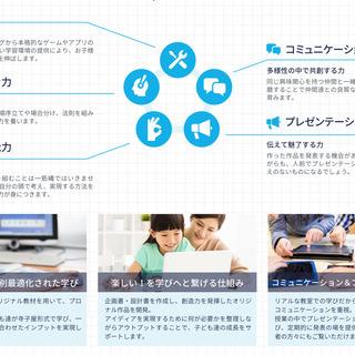 【大須で無料体験!】小中学生向けプログラミングスクール - 名古屋市