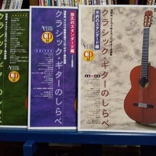 クラシックギターCD付き楽譜の3冊セットです。