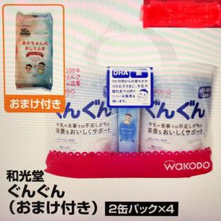 ぐんぐん 大缶8缶 【2缶(おまけ付き)×4セット】
