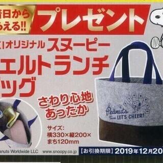 アオキAOKIスヌーピー非売品フェルトランチバッグ(グレー&茶)新品鞄エコバッグ - 鴻巣市