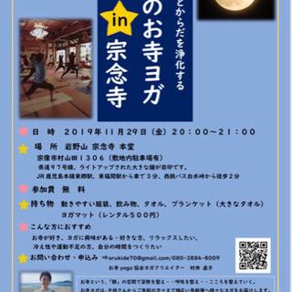 夜のお寺ヨガin宗念寺