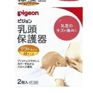 【未使用】乳頭保護器 ピジョン(1個)