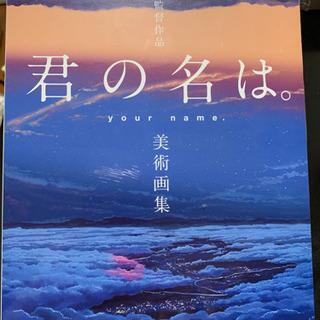【新品】新海誠監督作品 君の名は。 美術画集