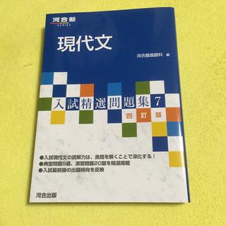 河合塾 現代文