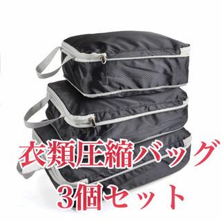 【新品】圧縮バッグ(S・M・L3個セット)旅行 ファスナー圧縮 ...
