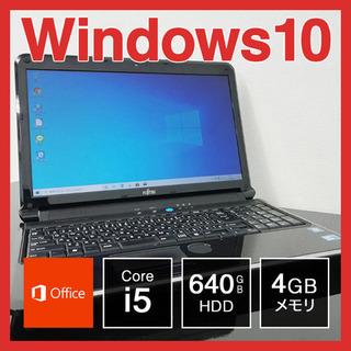 富士通 ノートPC 中古 Win10 Core i5 4GB 6...