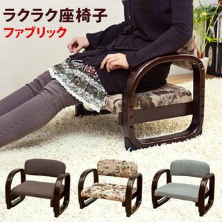 ラクラク座椅子 《新品》