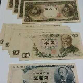 期間限定出品!日本円旧札あります!お年玉やプレゼントなどにいかが?