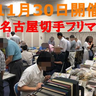 ★本日、11月30日開催★第4回名古屋切手フリマ★ 名古屋大須 ...