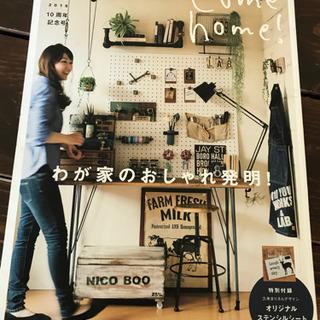 come home 雑誌